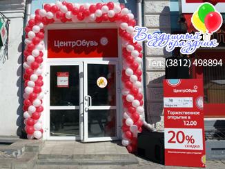 Центробувь В Омске