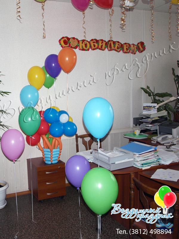 Оформление поздравления в офисе